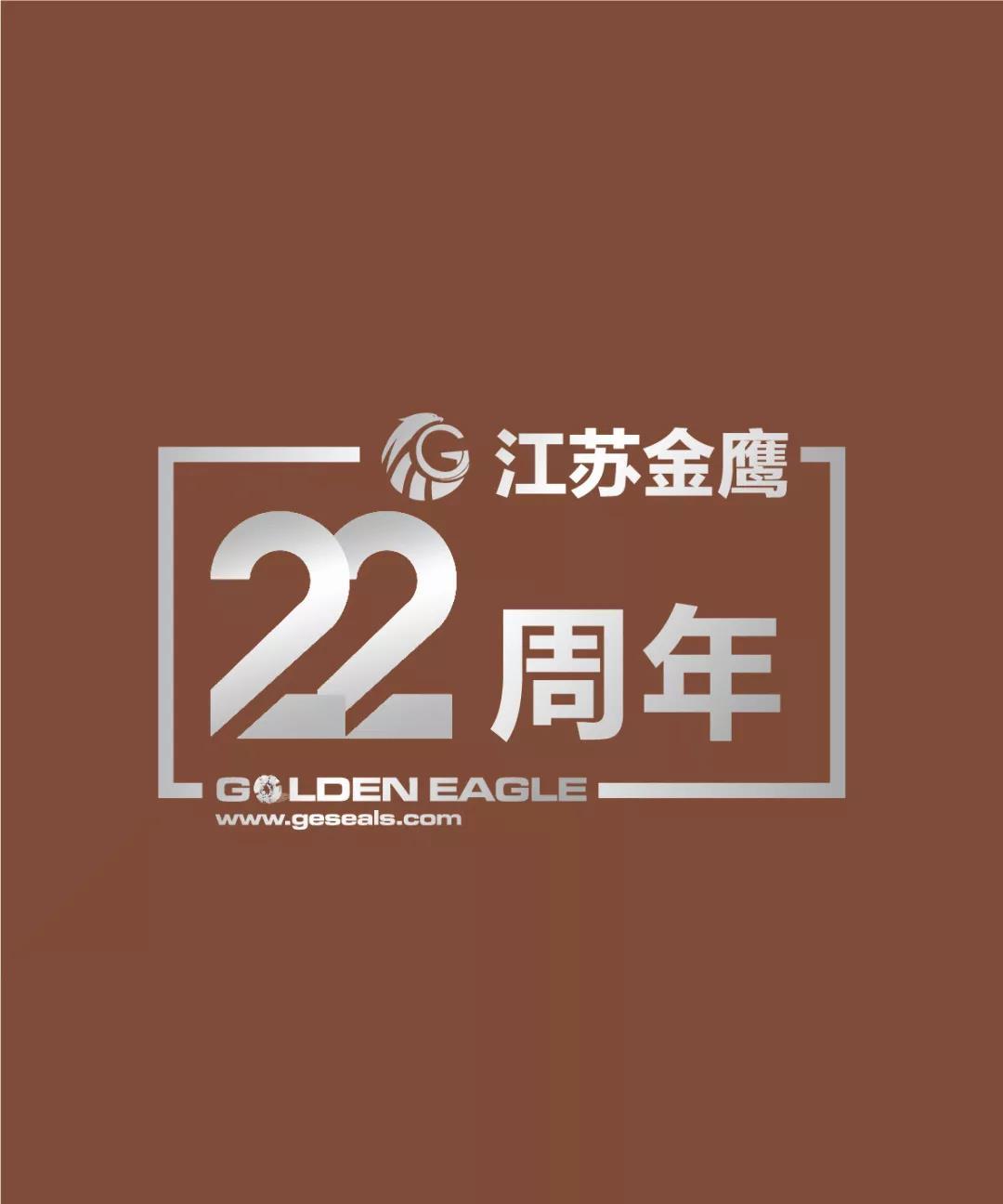 江苏金鹰流体机械有限公司22周年生日快乐!